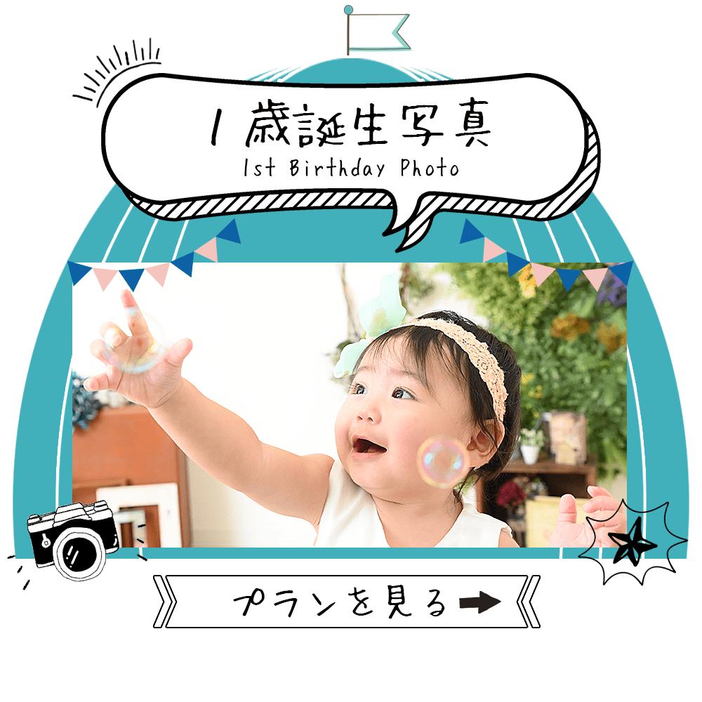 1歳誕生写真 記念写真