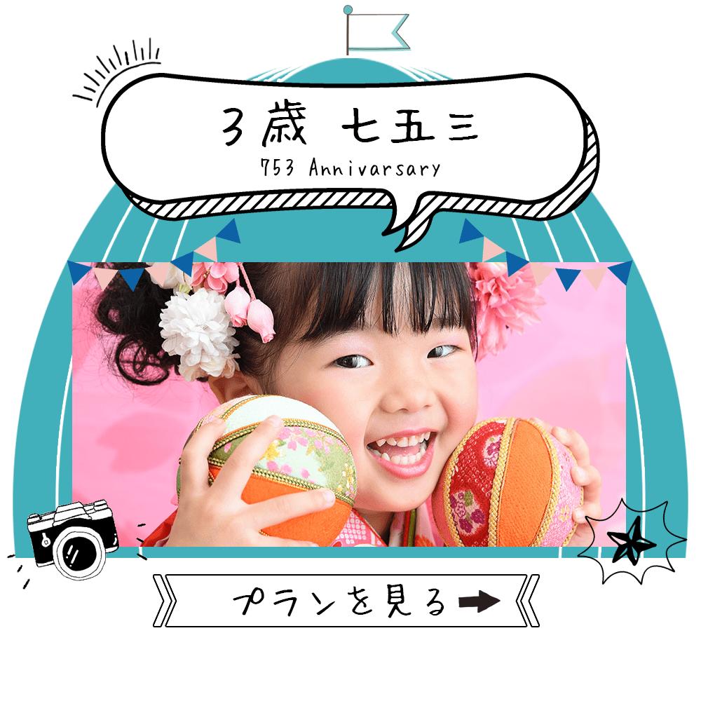 沖縄 七五三写真 3歳写真