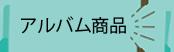 沖縄 七五三写真 アルバムプラン 百日写真