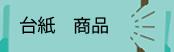沖縄 七五三写真 アルバム 台紙商品