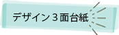 沖縄 新生児写真 デザイン3面台紙 100日写真