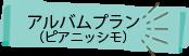 沖縄 新生児写真 アルバムプラン