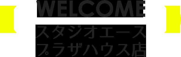 沖縄スタジオエース 100日写真 店舗紹介