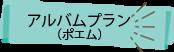 沖縄 新生児写真 アルバムプラン 百日写真