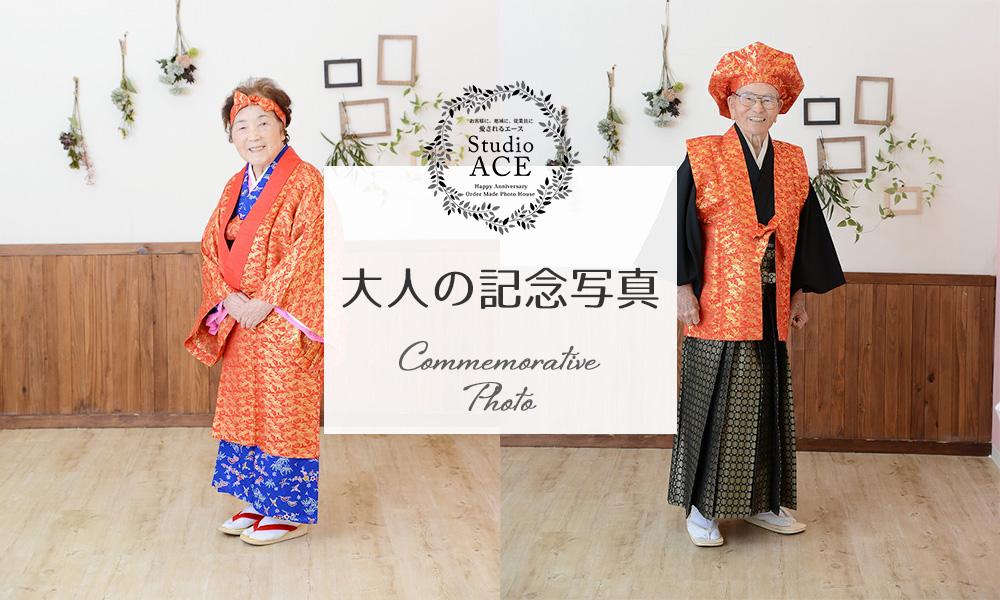 沖縄写真撮影 生年祝プラン