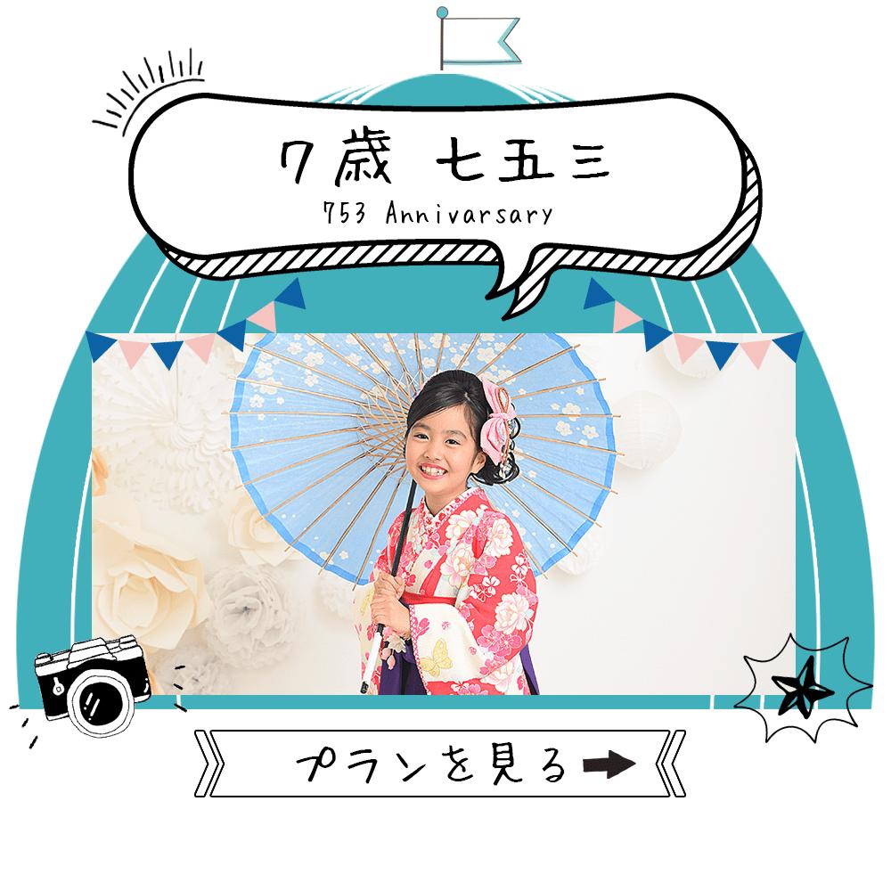 7歳写真 沖縄 七五三