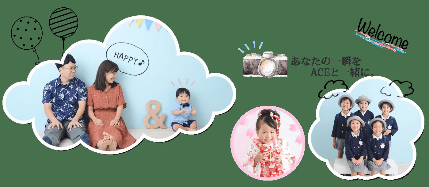 沖縄 家族写真 百日写真のスタジオエースについて