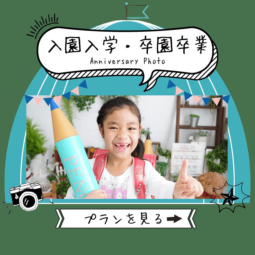 沖縄 入園入学・卒園卒業写真