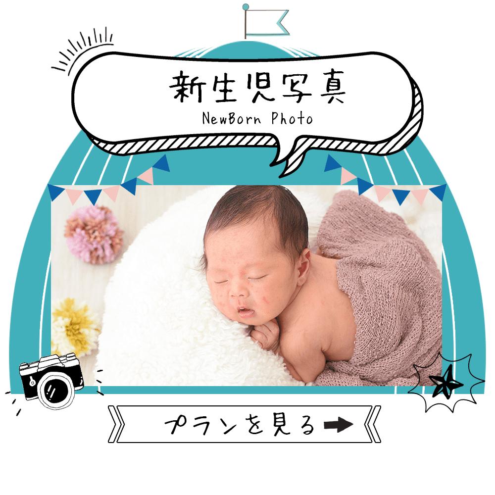 沖縄 新生児写真